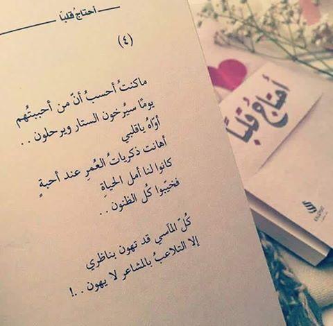 اللهم أفرغ علينا صبرا Wisdom Quotes Life Wisdom Quotes Sweet Words
