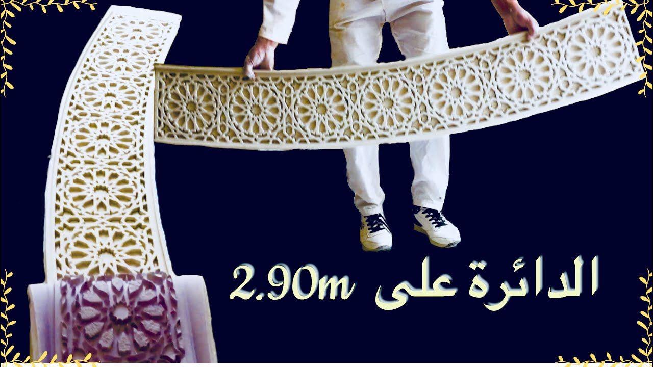 فريزة قالب جبس على شكل دائري ومنسقplatre Marocain 2019 Youtube Moroccan Gypsum Wonder