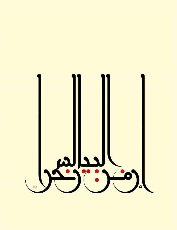 إن من البيان لسحرا منير الشعراني Calligraphy Islamic Calligraphy Arabic Calligraphy