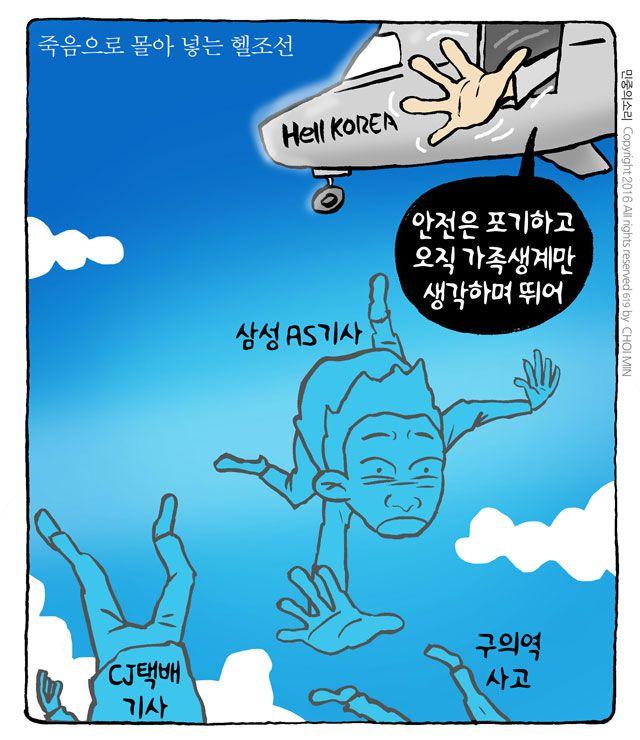 최민의 시사만평 - 죽음의 헬조선 #만평