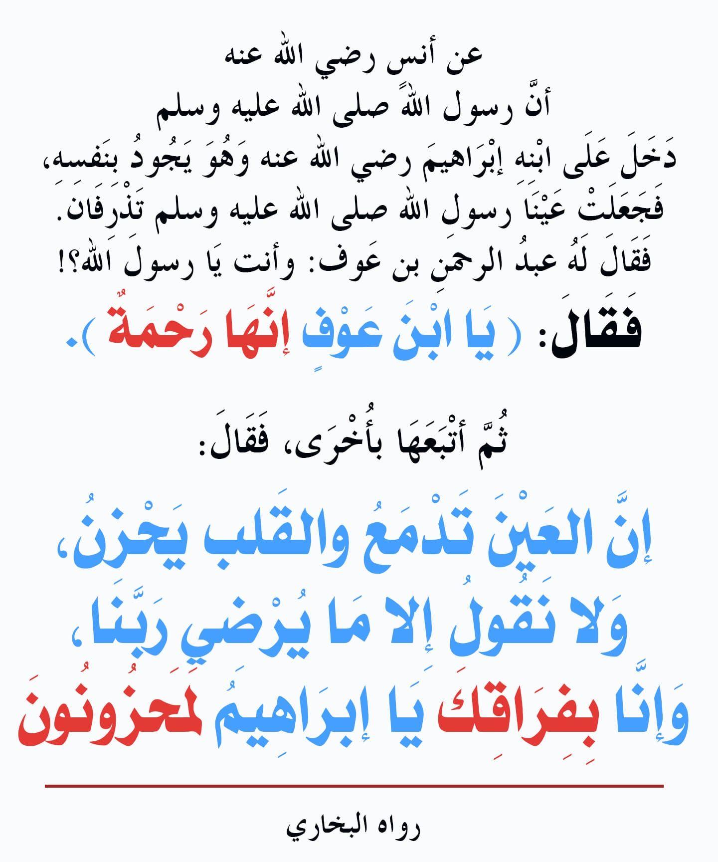 Pin By الأثر الجميل On أحاديث نبوية Hadith Math Duaa Islam