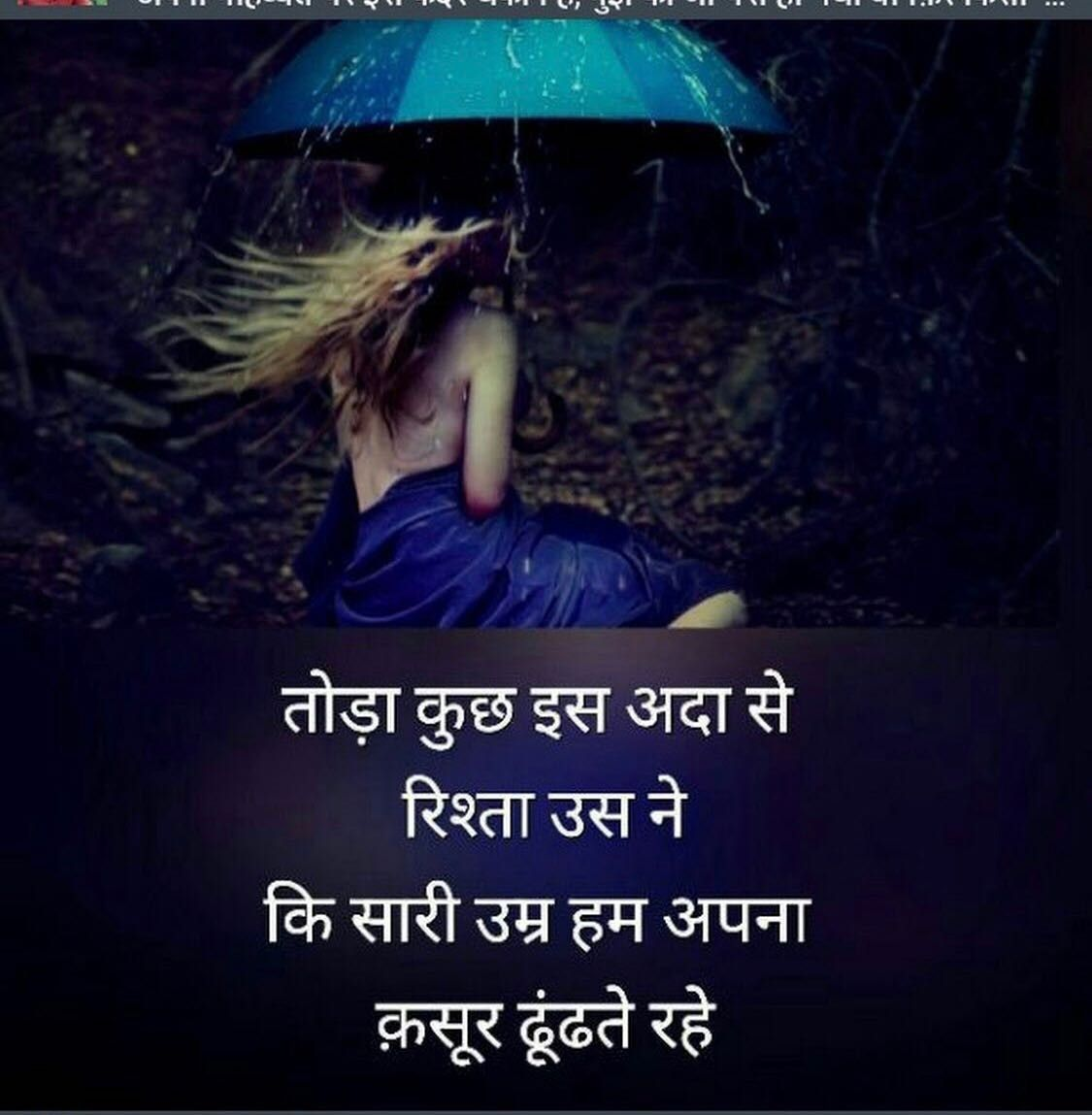 Pin By Ash On Friendship Love Quotes Love Hindi Quotes