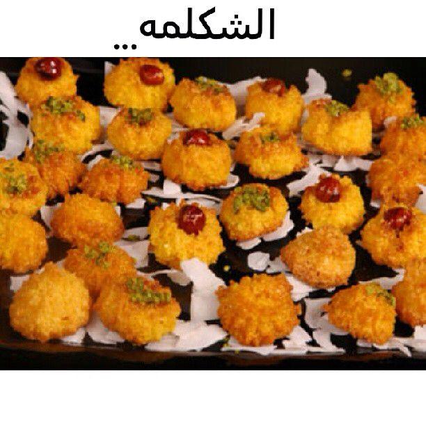 ام مرتضى On Instagram مقاديرالشكلمة 3 كوب جوز هند مبشور 1 ملعقة صغيرة ڤانيليا 1 8 ملعقة صغيرة مل Coconut Desserts Dessert Recipes Coconut Recipes Dessert