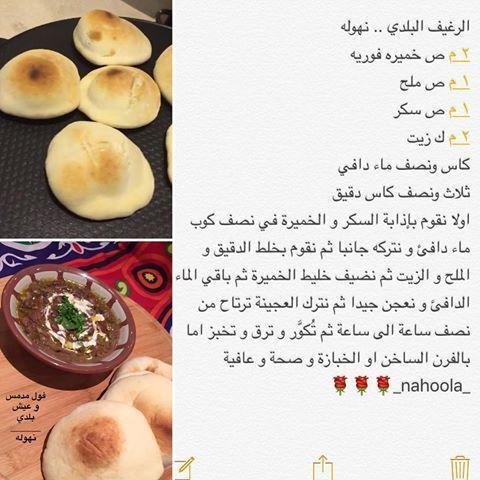 نهلاء Nahoola Instagram Photos And Videos Food Breakfast Instagram