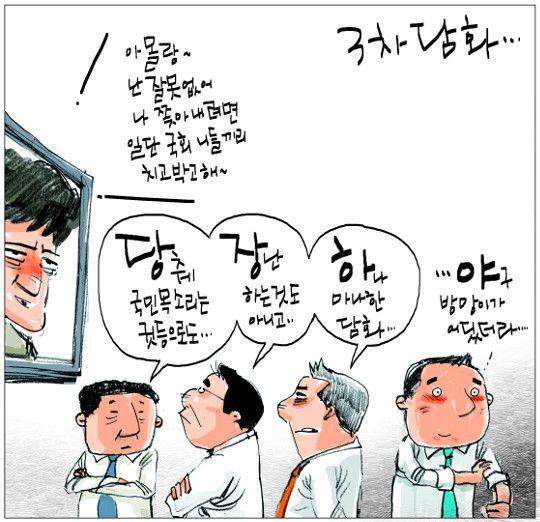 [국민만평-서민호 화백] 3차담화 반응… #만평