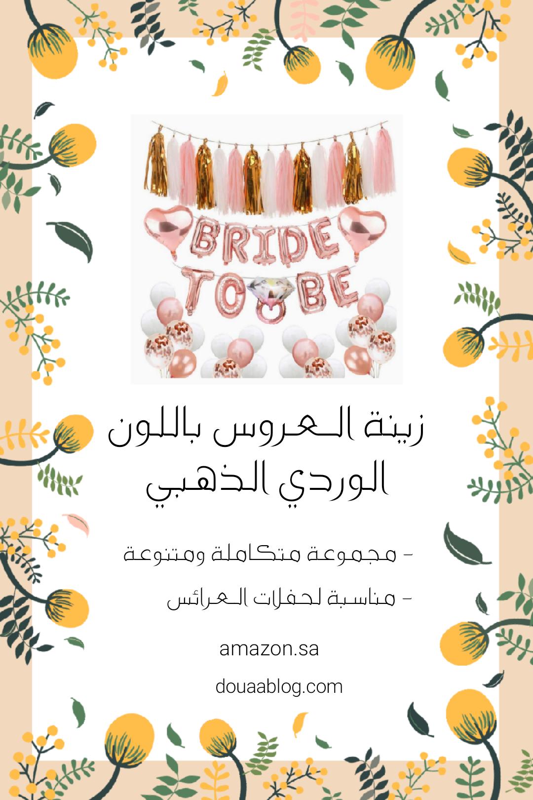 توديع العزوبية امازون السعودية Water Bottle Bottle Bride
