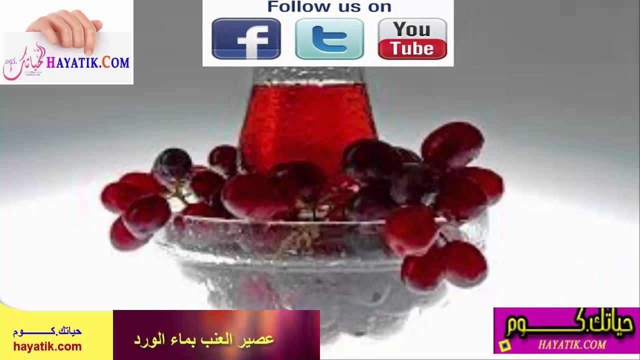 كيفية عمل عصير العنب بماء الورد فوائد عصير العنب الاحمر Fruit Food Plum