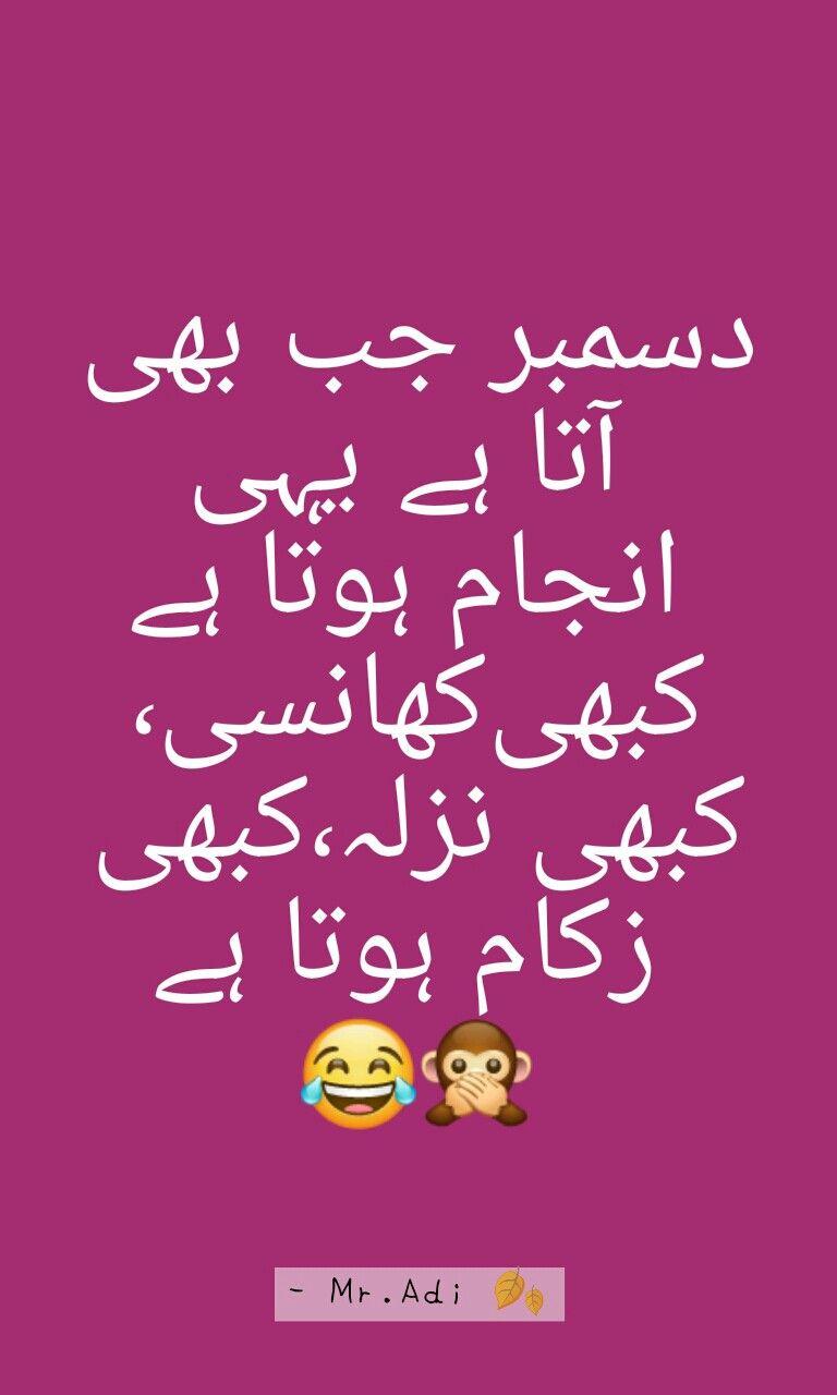 December Funny Quotes In Urdu Funny Quotes Urdu Love Words