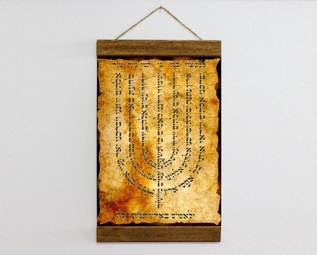 SHIVITI Ancient Hebrew Kabbalah Protection Talisman Wood Framed ...
