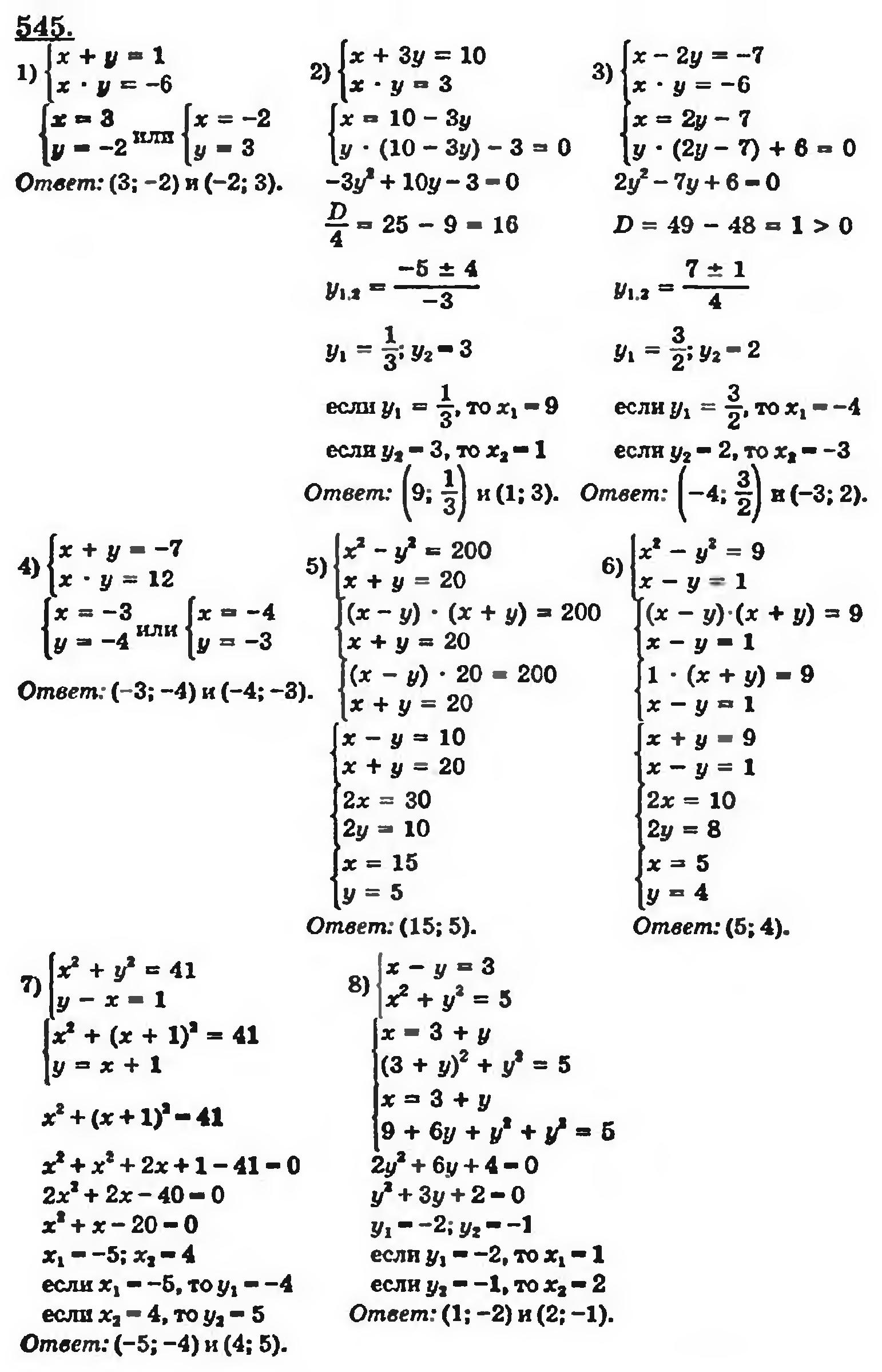Гдз по математике скачать файл бесплатно 5 класс
