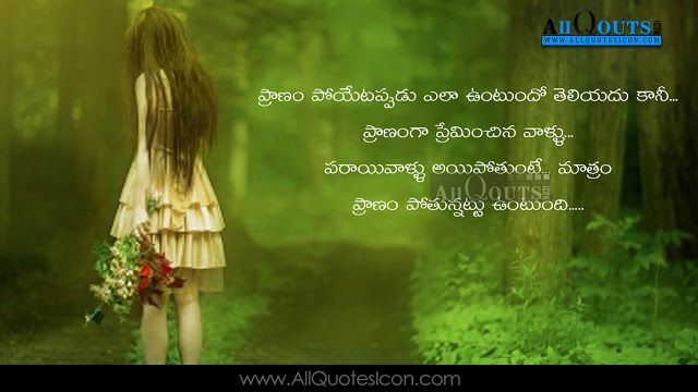 Beautiful telugu love romantic quotes whatsapp status with - Nature wallpaper status ...