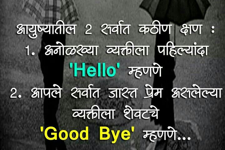 Pin By Krutika On Quotes Marathi Quotes Quotes Love Quotes
