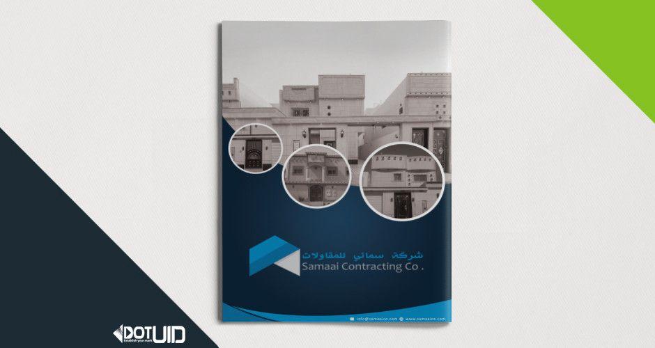 أعداد وتصميم بروفايل شركة سمائي دوت يو اي دي شركات تصميم مواقع الكترونية Projects Books