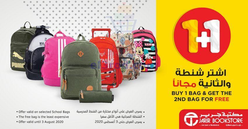 عروض مكتبة جرير الكويت 1 مجانا حتى 3 8 2020 School Bags Free Bag Free Offer