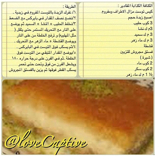 Instagram Photo Feed Palestinian Food Egyptian Food Arabic Dessert