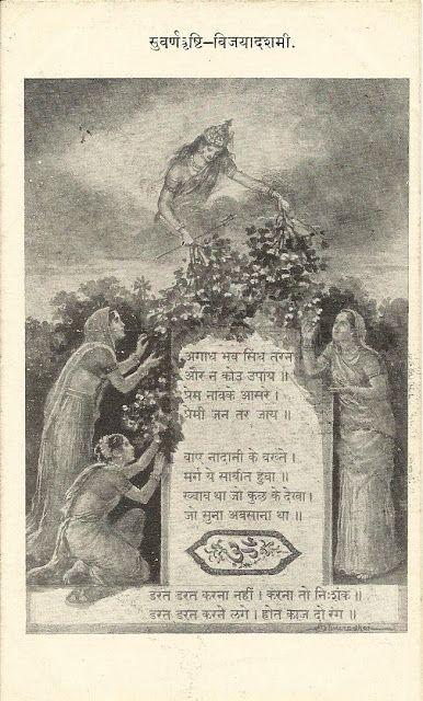 Heritage of India: Vijayadasami vintage postcard