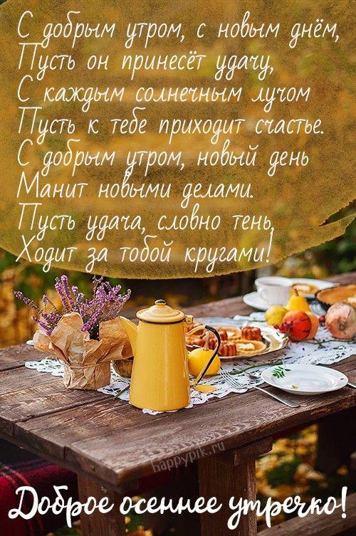 доброе субботнее утро картинки красивые с надписью осень это свежие фото