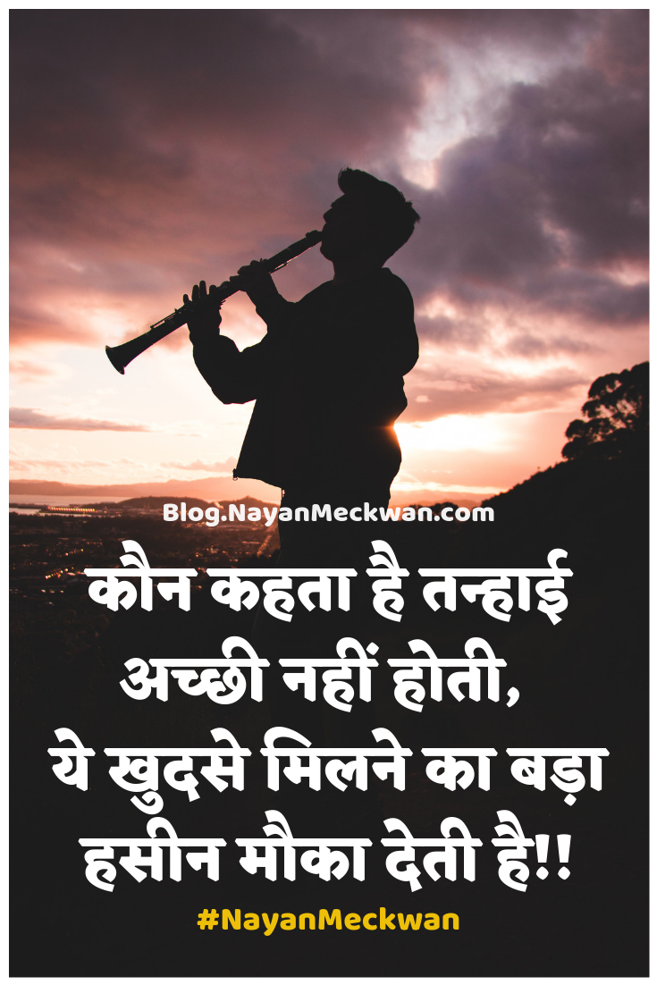 Self Love Hindi Quotes About Feelings On Life Images Hindi Quotes Motivational Quotes In Hindi Quotes By Emotions