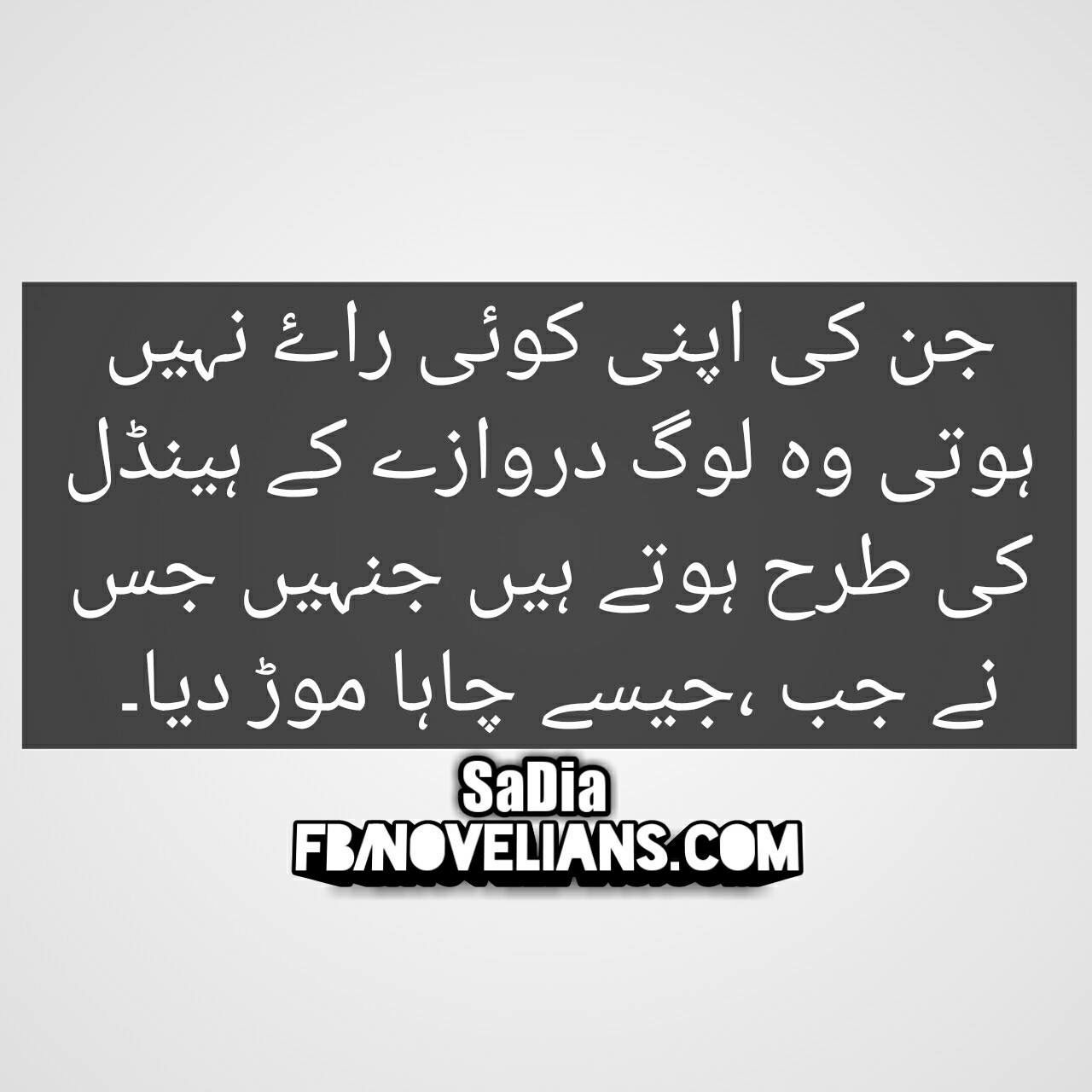 Favorite Quotations About Life Pinalizeekhan On Unique Wods  Pinterest  Urdu Poetry Urdu