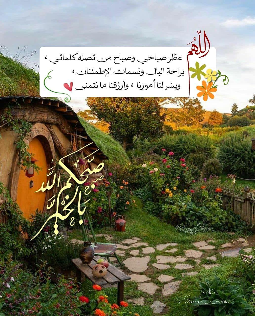 صبح و مساء Sabbah W Masa Posted On Instagram اللهم عط ر صباحي وصباح من تصله Happy Birthday Wishes Cards Morning Images Happy Birthday Wishes