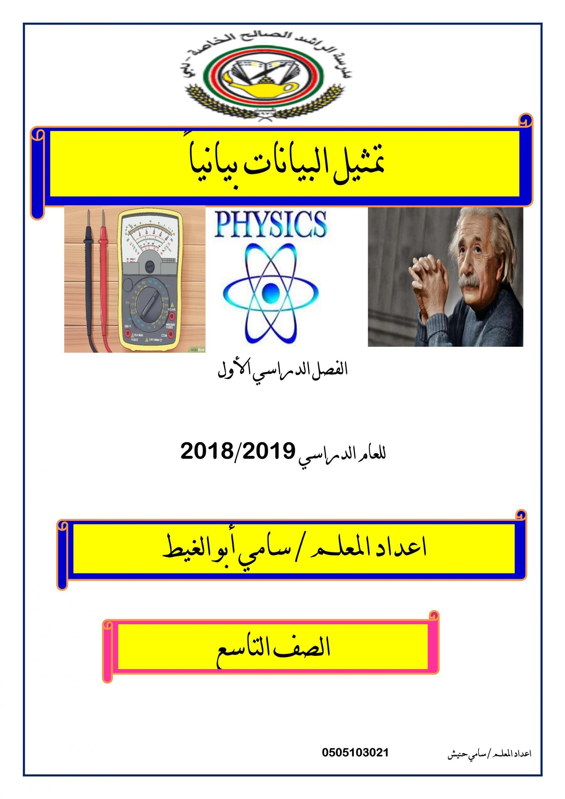 ملخص درس تمثيل البيانات بيانيا الفصل الدراسي الاول الصف التاسع مادة الفيزياء Physics
