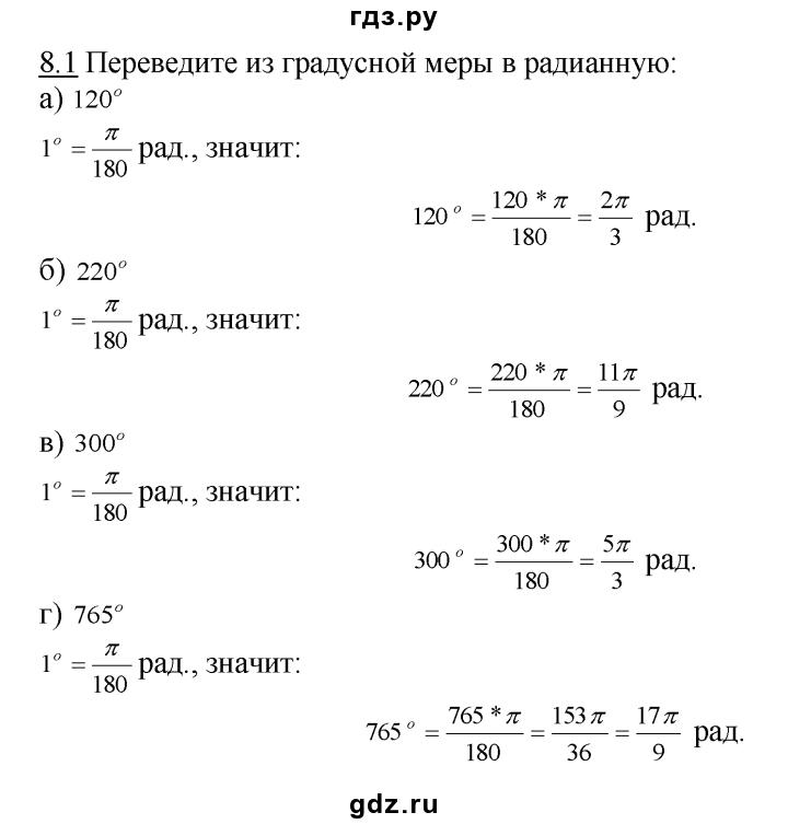 Гдз по химии за класс о.с габриелян