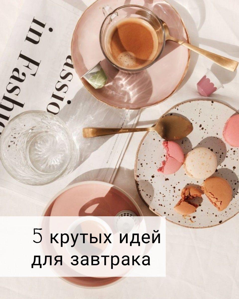 Пин на доске Изысканный завтрак