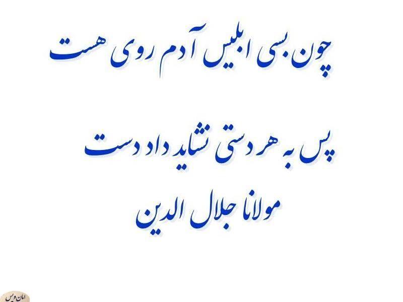 فرم نوشتاری ابلیس Farsi Quotes Persian Quotes Persian Poetry