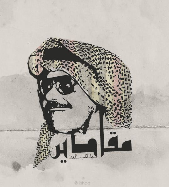 52 Best مطربين خليج Images Arabic Art Arab Celebrities Arabic