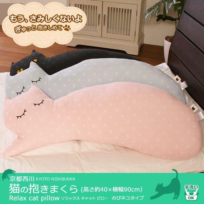 Cat Pillowリラックスキャットピロー