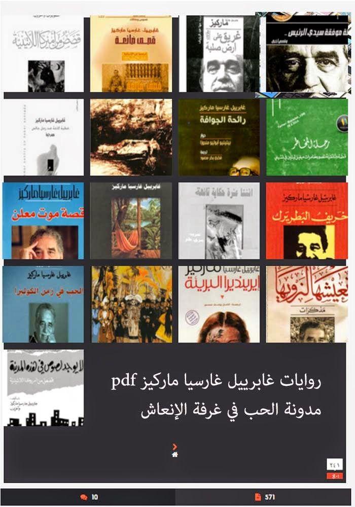 روايات غابرييل غارسيا ماركيز Pdf مكتبة عابث الإلكترونية Books Pdf Ebook