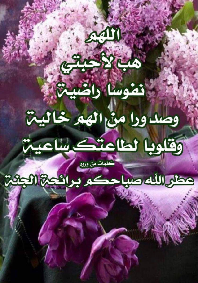 Pin By Badia El Akari On اسماء الله الحسنى In 2021 Morning Texts Sweet Words Good Morning