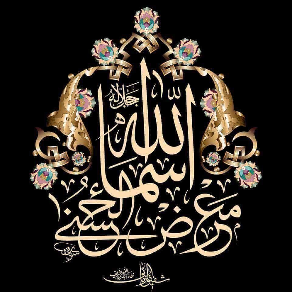 Kaligrafi Karya Syafiquzzaman Penulis Kaligrafi Di Masjid Madinah Al Munawarah Pesantren Seni Rupa Dan Kaligrafi Al Quran Modern Psk Seni Seni Rupa Kaligrafi