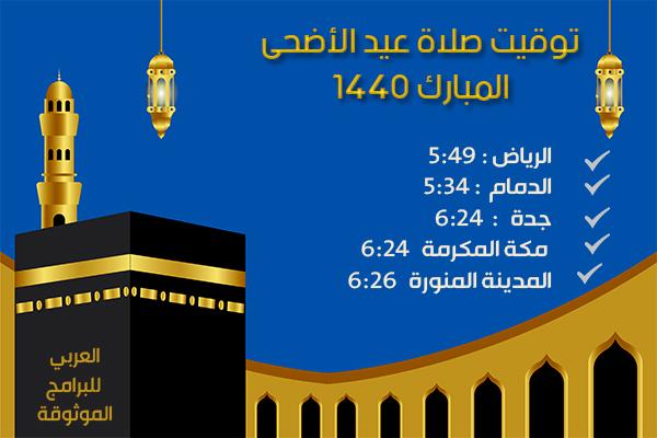 موعد صلاة عيد الأضحى المبارك 2019 في مصر والسعودية والعواصم العربية لعام 1440 هجري Broadway Shows Broadway Show Signs Broadway