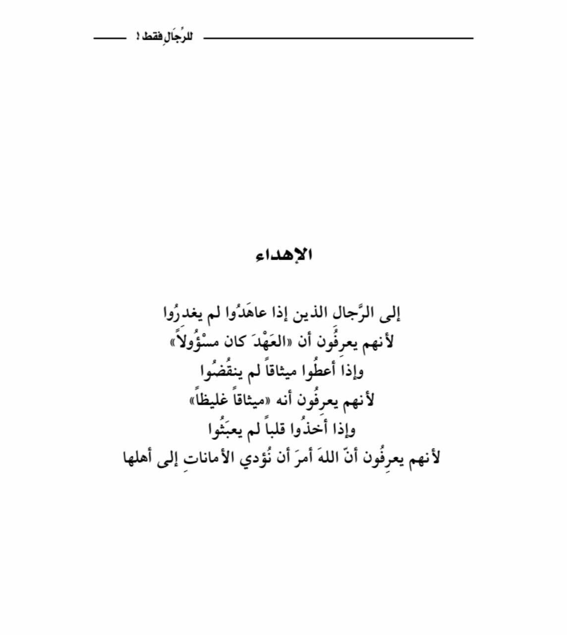للرجال فقط اقتباسات من كتاب Alive Quotes Islamic Quotes Funny Arabic Quotes