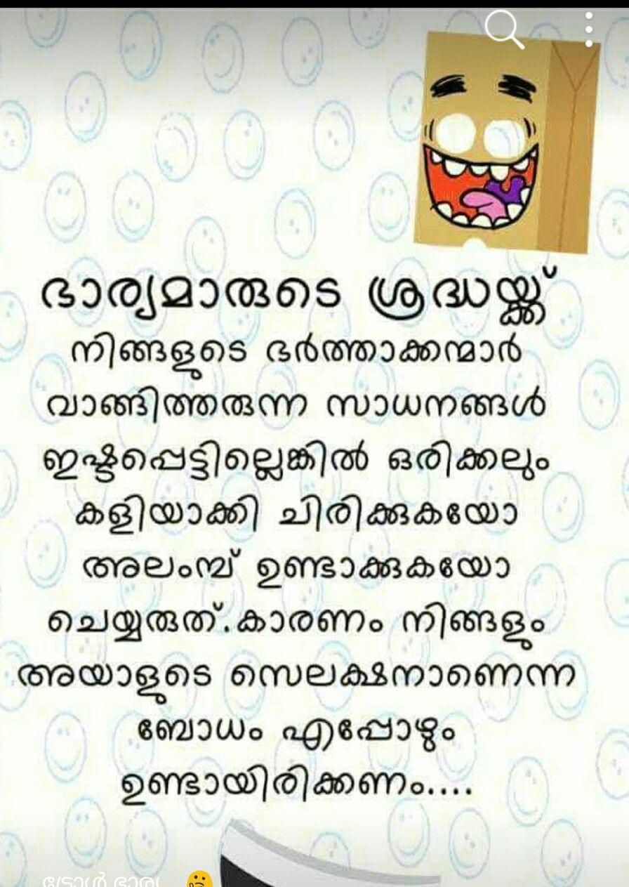 Pin By Reshma Pushkaran On Mazha Malayalam Quotes Fun Facts Allah Quotes