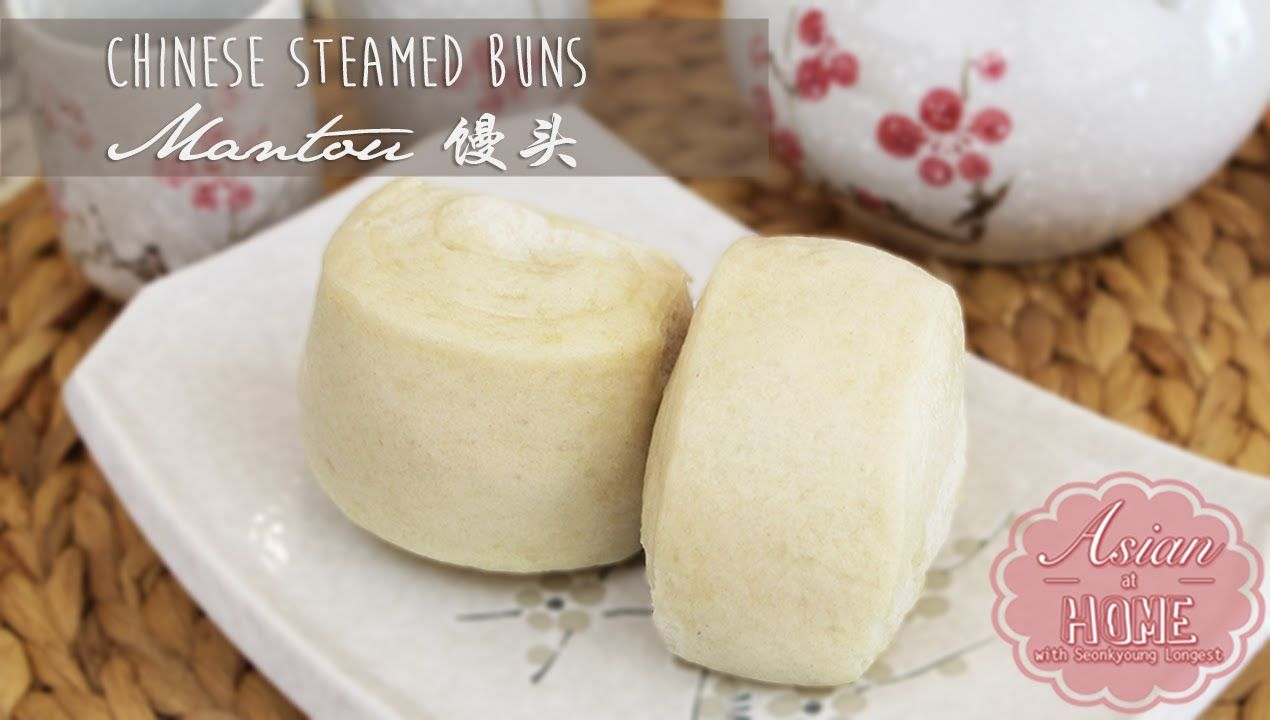 Asian at Home | Chinese Steamed Buns (Mantou 馒头) - mmmm, steamed ...