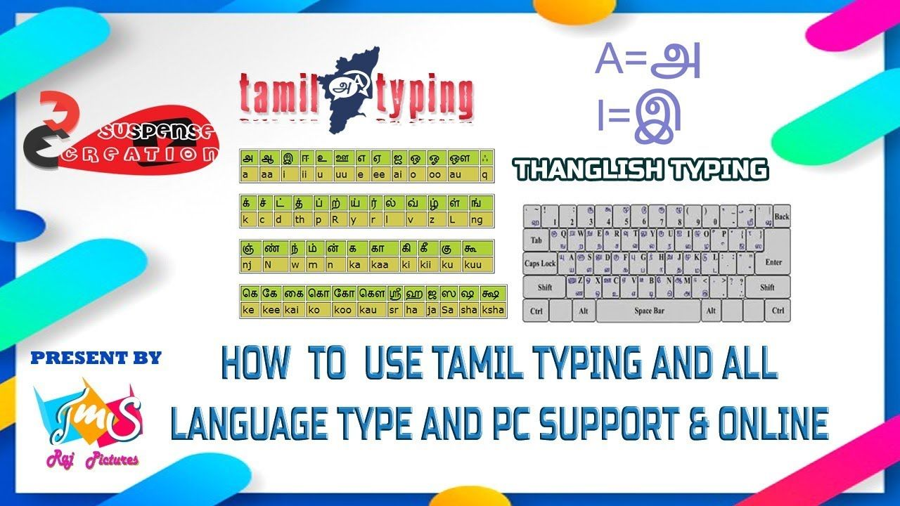 Tamil Typing Online