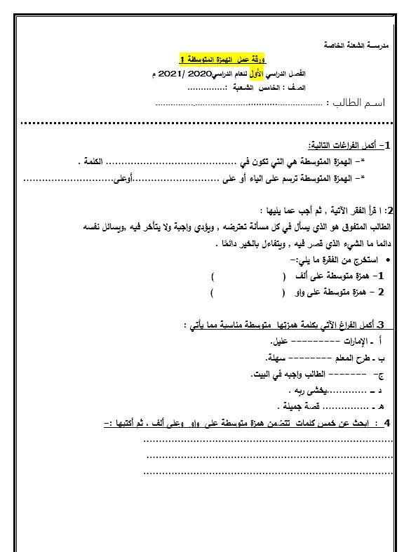 ورقة عمل درس الهمزة المتوسطة الصف الخامس مادة اللغة العربية In 2021