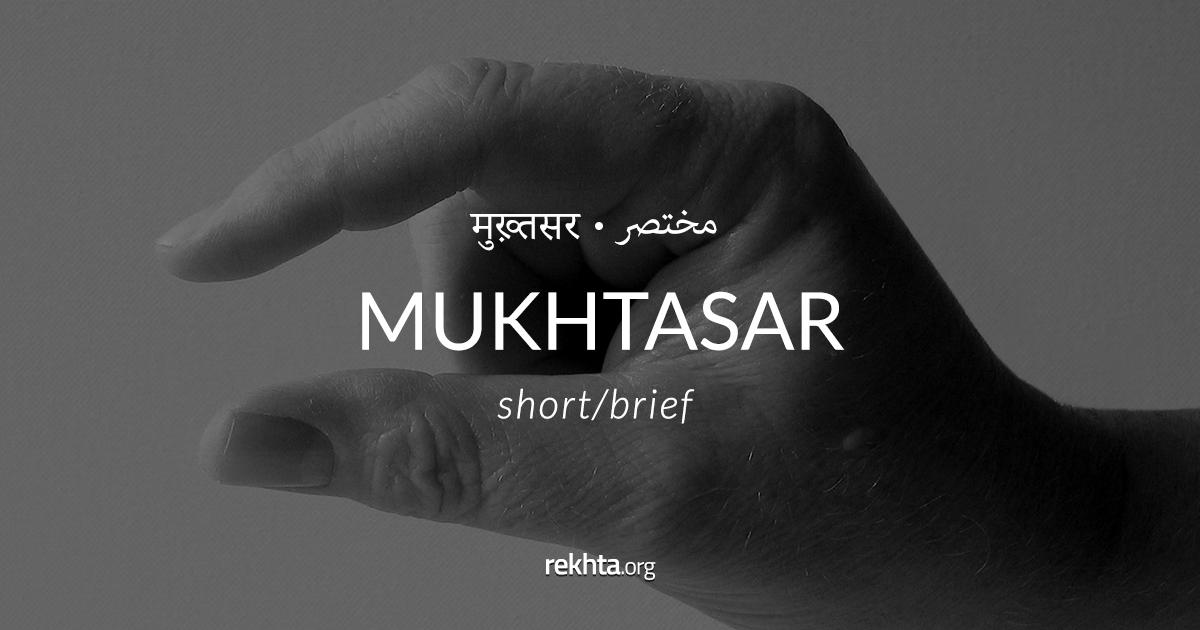 Baat Meaning In Urdu