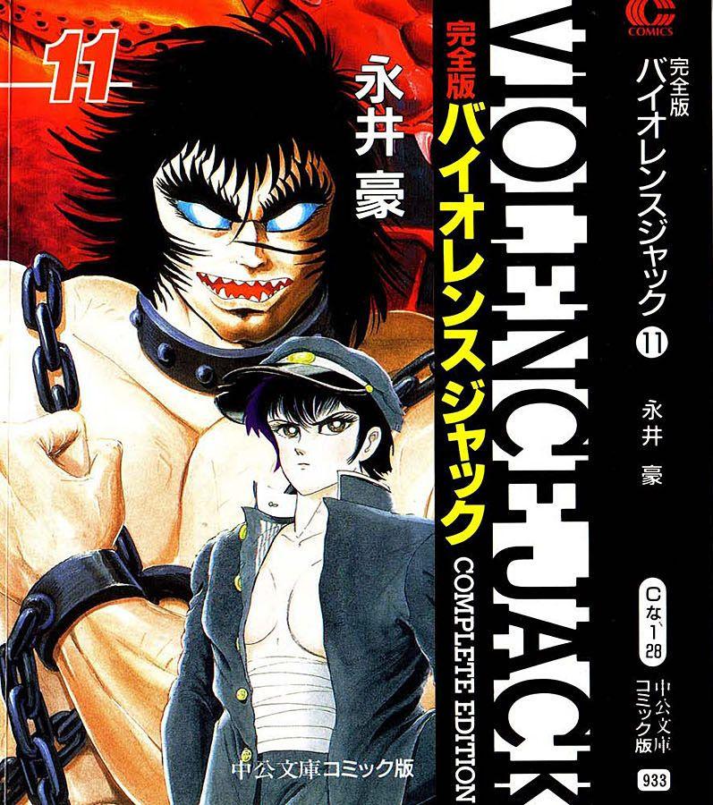 Violence Jack Vol.11 By Go Nagai