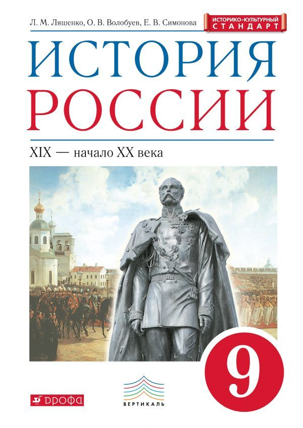 История россии 9 класс волобуев