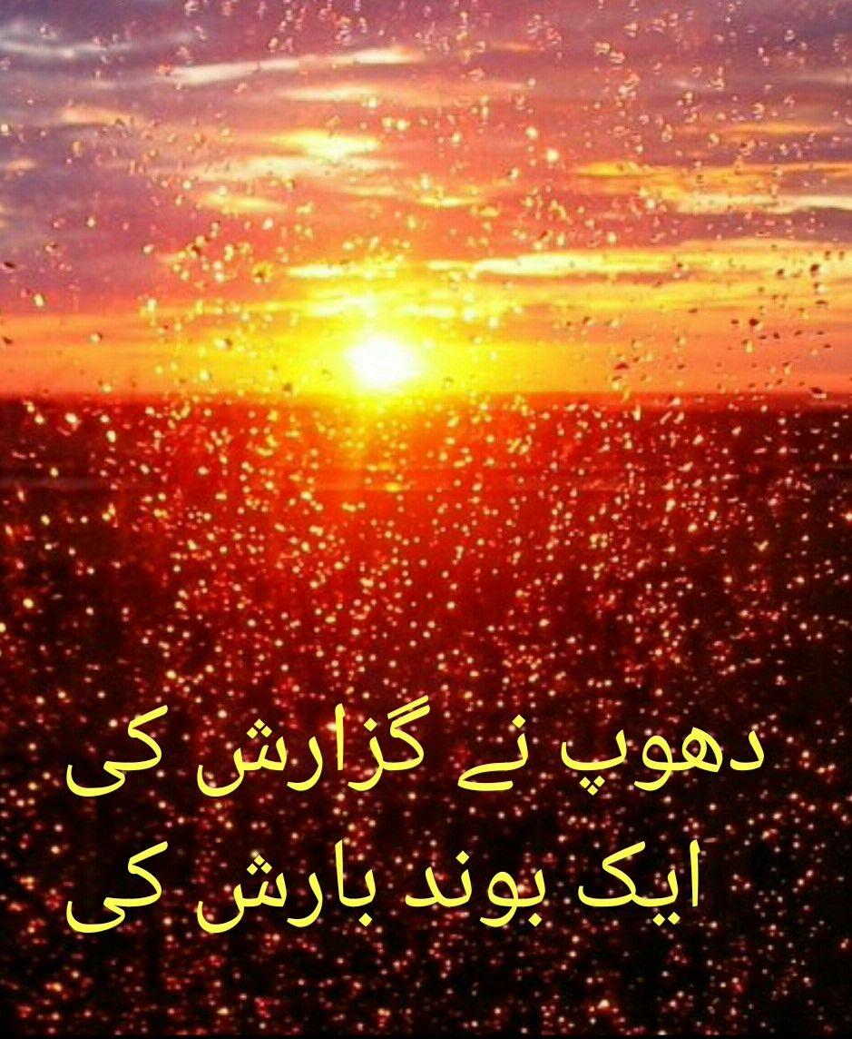 Barish poetry image by Mansoor Abro on ♡ ~☂ بارش Rain ...