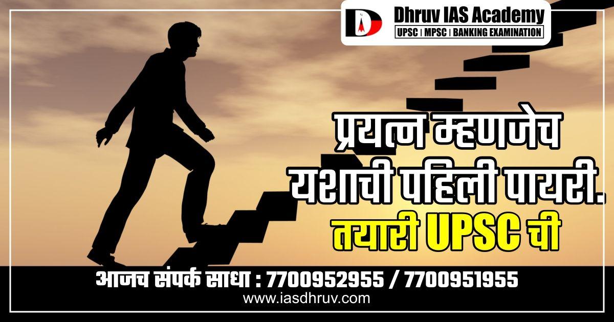 अपयशाकडून यशाकडे नेणारी एकमेव अकेडमी Dhruv IAS Academy