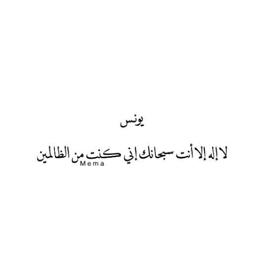 دعاء يونس Quotes Islam Words