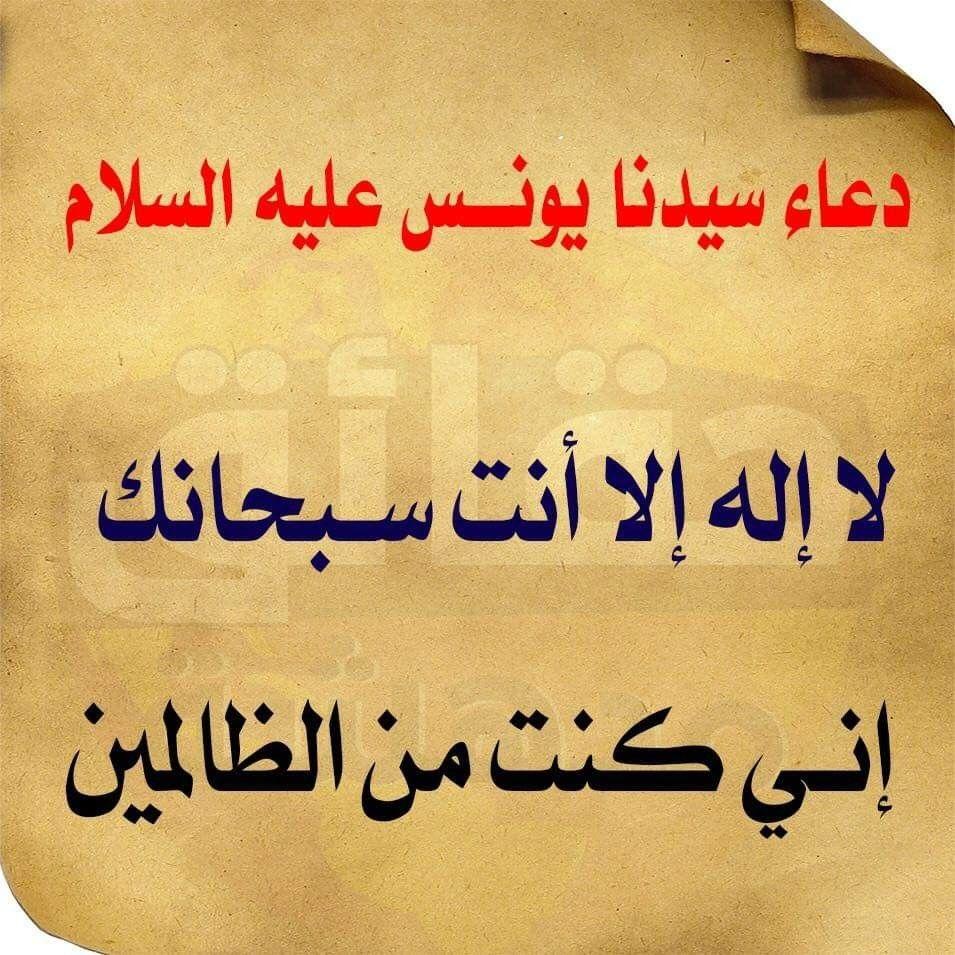 دعاء سيدنا يونس عليه السلام Arabic Quotes Doa Islam Arabic Calligraphy