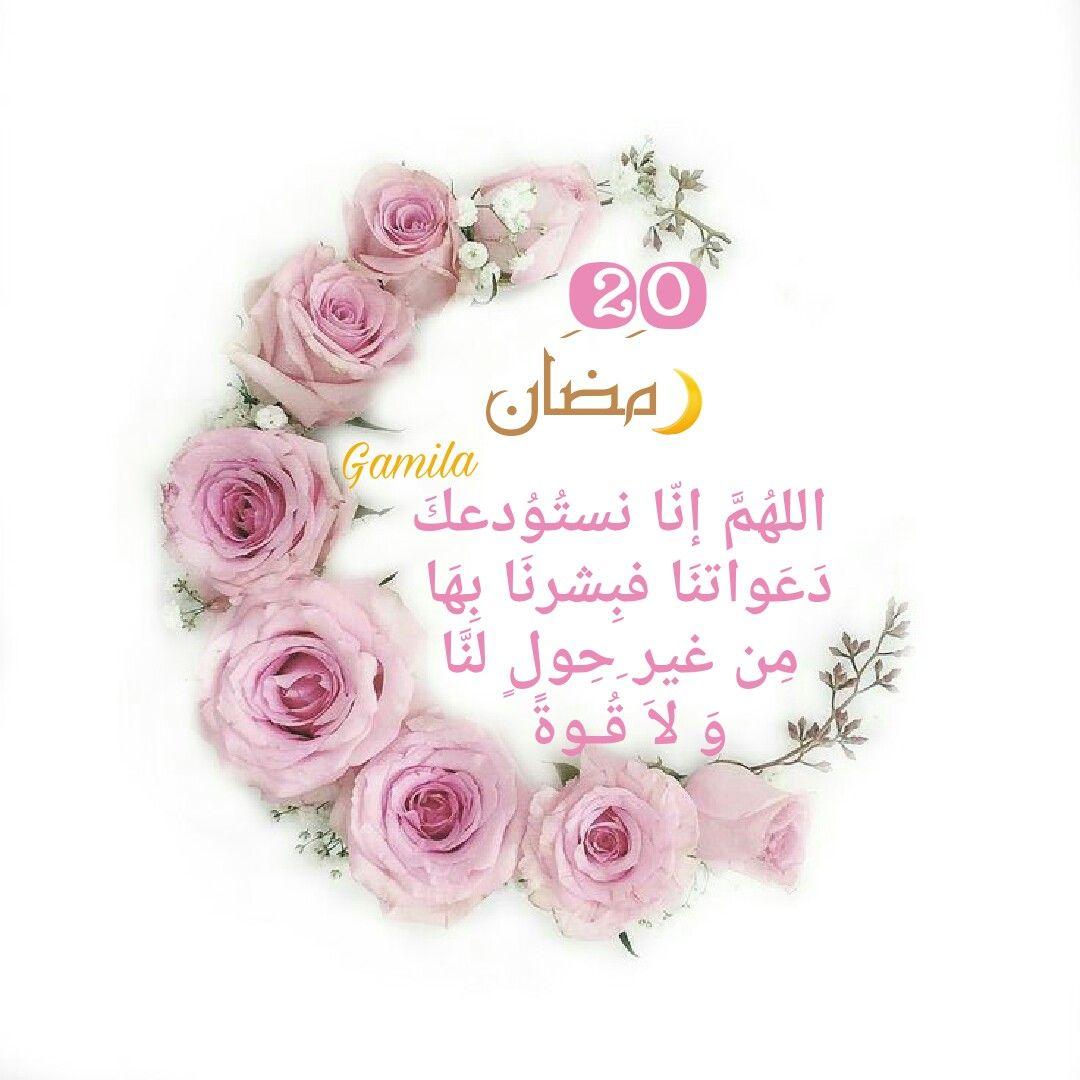 20 رمضان Ramadan Mubarak Wallpapers Ramadan Kareem Decoration Ramadan Cards
