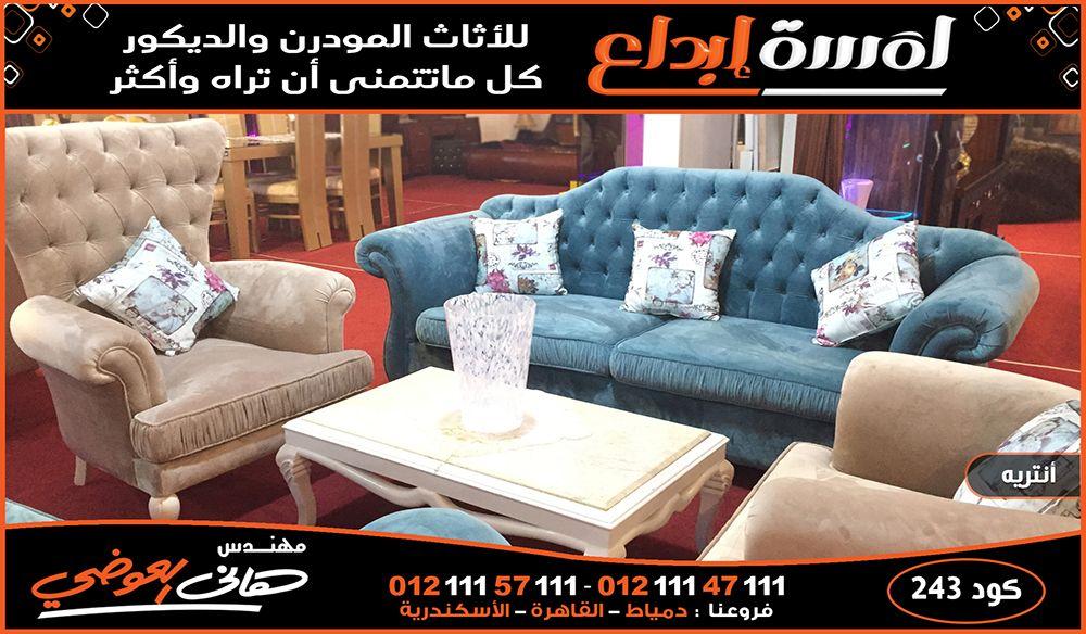 انتريهات مودرن باقل الاسعار2020 2021 Love Seat Furniture Home Decor