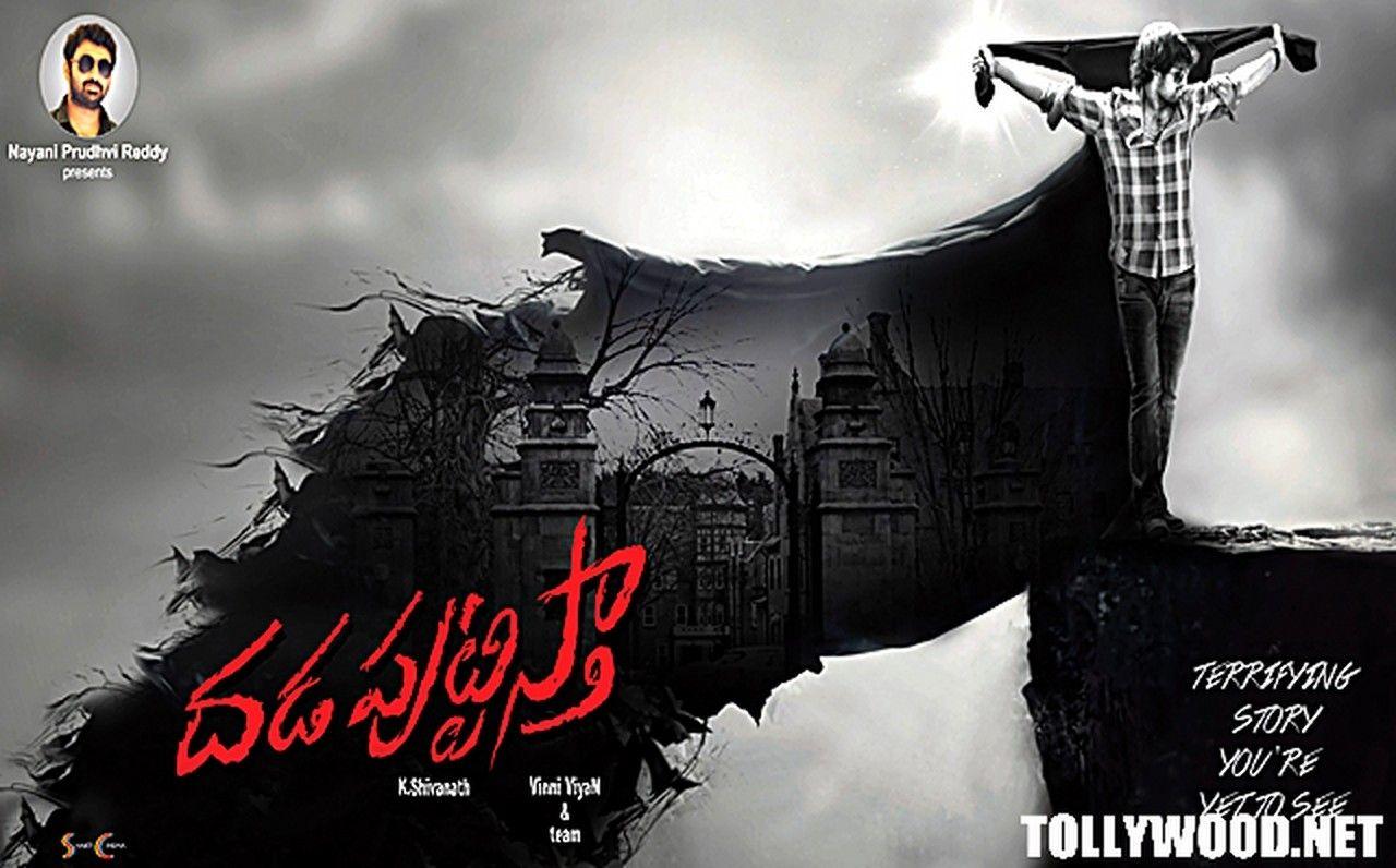 Dhada-Puttistha-Movie-Logo-Launch