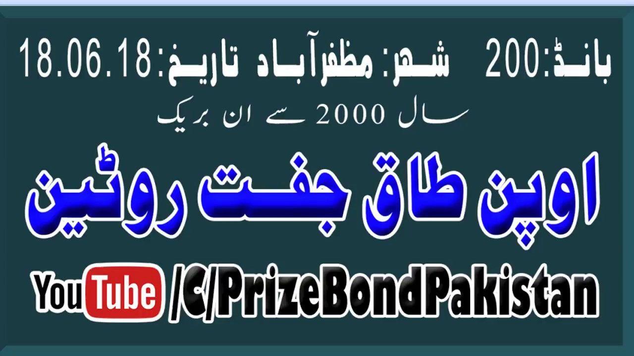 Prize Bond Pakistan | VIP Open Taaq Juft Routine | Prize